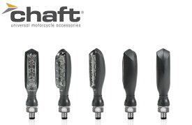 CHAFT チャフト LEDウインカー
