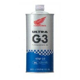 【在庫あり】HONDA ホンダ ウルトラG3【10W-30】【4サイクルオイル】 容量:1L