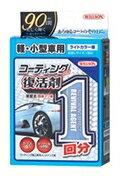 WILLSON ウイルソン 洗車用品 コーティング効果復活剤 1回分 タイプ:中・大型車用/ライトカラー車用