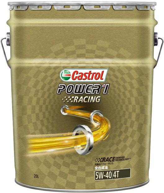 【イベント開催中!】 Castrol カストロール POWER1 RACING 4T【パワー1 レーシング 4T】【5W-40】【4サイクルオイル 全合成油】 容量:20L