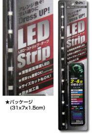 ODAX オダックス その他灯火類 LEDストリップ カラー:ホワイト