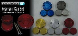 ODAX オダックス タンクキャップ OBERON リザーバーキャップセット カラー:レッド
