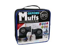 OXFORD オックスフォード ハンドルカバー MUFF DE LUX 【ヨーロッパ直輸入品】