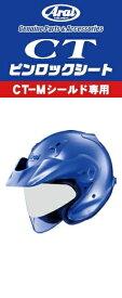 【在庫あり】Arai アライ シールド・バイザー CTピンロックシート CT-Z [シーティーゼット]