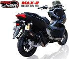 Pro Liner プロライナー MAX 2 フルエキゾーストマフラー ADV150