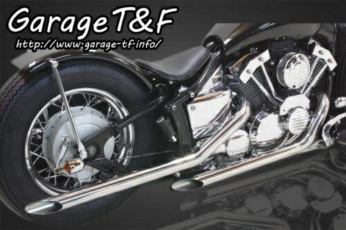 ガレージT&F フルエキゾーストマフラー ドラッグパイプマフラー タイプ1 2009年式以降のモデル(インジェクション仕様) ドラッグスター400 ドラッグスター400クラシック