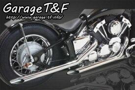 ガレージT&F フルエキゾーストマフラー ドラッグパイプマフラー タイプ1 2008年式までのモデル(キャブ仕様) ドラッグスター400 ドラッグスター400クラシック