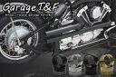ガレージT&F フルエキゾーストマフラー ショットガンマフラーS-2 マフラーエンド付き(真鍮) ドラッグスター400 ドラ…