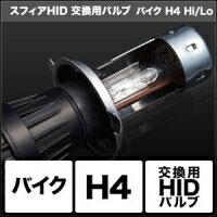 SPHERE LIGHT スフィアライト 各種バルブ HID交換用バルブ バイク用 H4 Hi/Lo タイプ:6000K