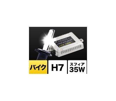 SPHERE LIGHT スフィアライト その他灯火類 バイク用 HIDコンバージョンキット スフィアバラスト 35W H7 タイプ:4300K(3年保証)