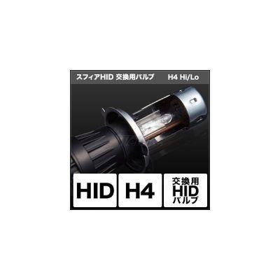 【在庫あり】【イベント開催中!】 SPHERE LIGHT スフィアライト 各種バルブ HID交換用バルブ H4 Hi/Lo タイプ:6000K