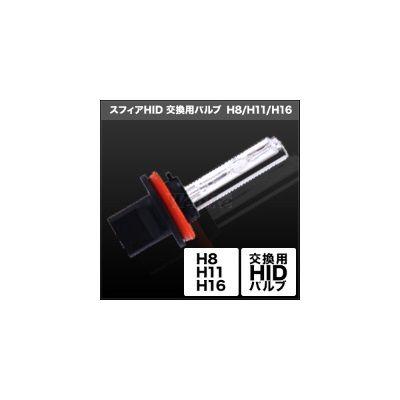 SPHERE LIGHT スフィアライト 各種バルブ HID交換用バルブ H8/H11/H16 タイプ:4300K(2本)