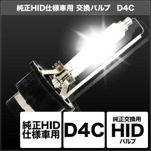 【在庫あり】【イベント開催中!】 SPHERE LIGHT スフィアライト 各種バルブ 純正HID仕様車用交換バルブ D4C タイプ:6000K