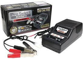 プロセレクトバッテリー Pro Select Battery 充電器 プロセレクト バッテリードライバー