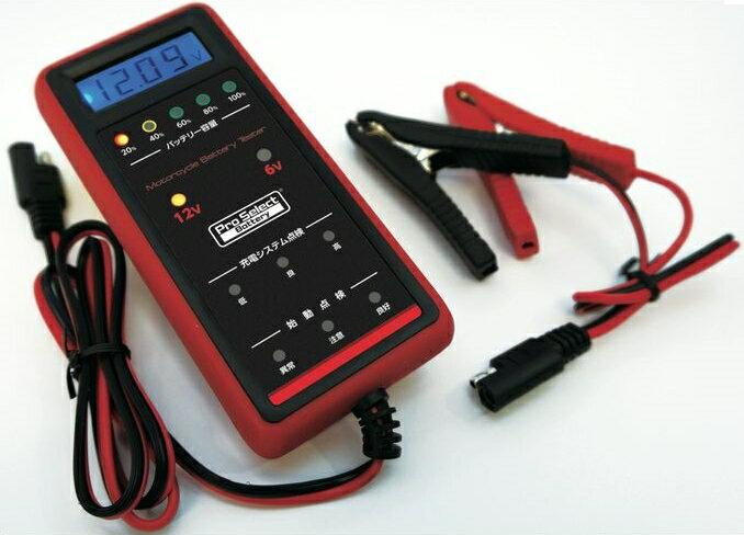 プロセレクトバッテリー Pro Select Battery 電気・電圧計 バイク用バッテリーテスター