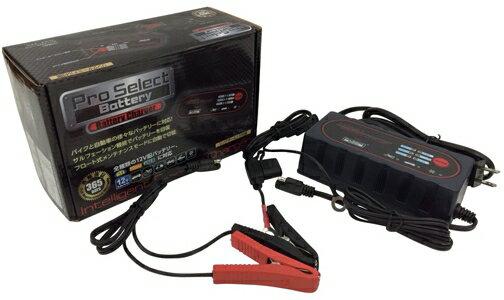 プロセレクトバッテリー Pro Select Battery 充電器 インテリジェントバッテリーチャージャー