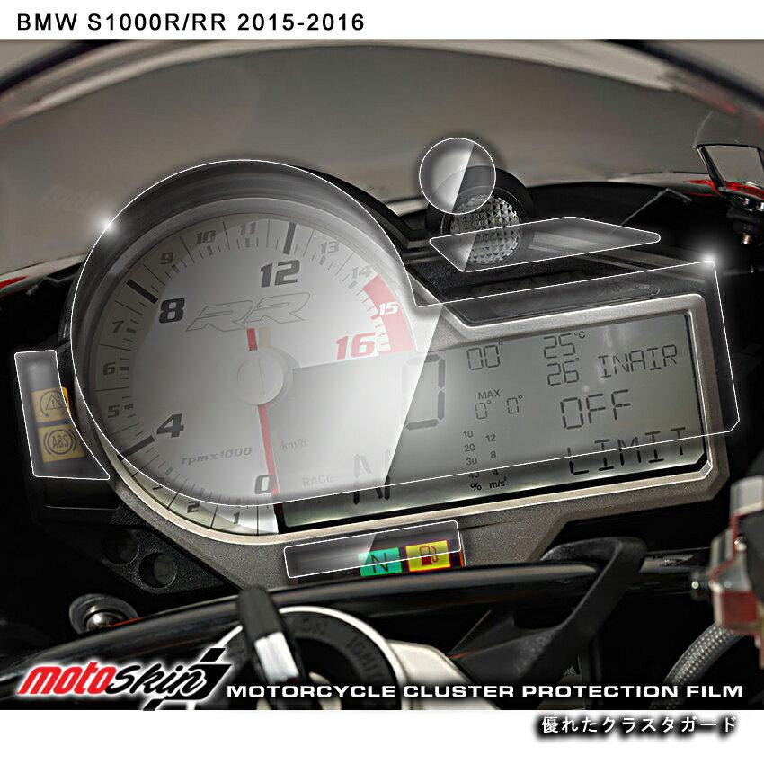 【在庫あり】MOTO SKIN モトスキン その他メーター関連 メータープロテクションフィルム S1000R S1000RR
