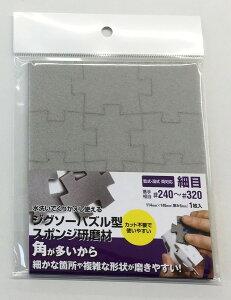 KIJIMA キジマ ジグソーパズル型スポンジ研磨材