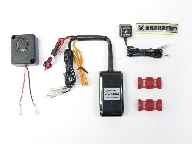 PROTEC プロテック イモビライザー・アラーム CS-K02 CS-550M 盗難警報機車種専用キット ニンジャ250R