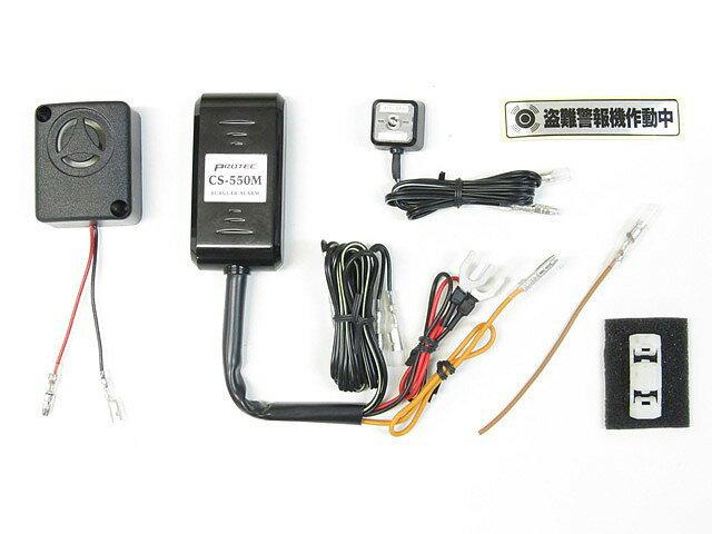 PROTEC プロテック イモビライザー・アラーム CS-K01 CS-550M 盗難警報機車種専用キット ニンジャ1000 (Z1000SX)