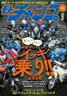 三栄書房SAN-EISHOBO書籍モトチャンプ2018年5月号
