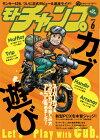 三栄書房SAN-EISHOBO書籍モトチャンプ2018年6号