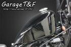 ガレージT&Fハイマウントスリムスポーツスタータンクキット250TR