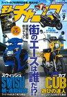 三栄書房SAN-EISHOBO書籍モトチャンプ2018年9月号