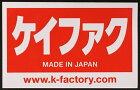 K-FACTORYKファクトリーケイファクトリーステッカー・デカール耐熱ステッカー