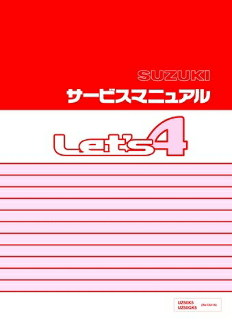 【イベント開催中!】 SUZUKI スズキ 書籍 サービスマニュアル レッツ4