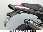 BEETビートスモールリアフェンダーキットZ900RS18-