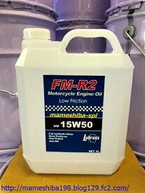 【在庫あり】ファクトリーまめしば Mameshiba 4サイクルオイル まめしばオリジナルエンジンオイル FM-R2 容量:4L 4サイクル車