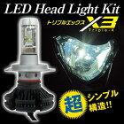 ODAXオダックス各種バルブX3トリプルエックスLEDヘッドライトキットバルブタイプ:H9