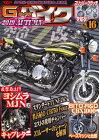 三栄書房SAN-EISHOBO書籍G-WORKSバイクVol.162019autumn