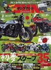 内外出版 書籍 NAIGAI PUBLISHING 月刊誌 ヤングマシン 2019年2月号