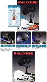 【イベント開催中!】 ROUGH&ROAD ラフ&ロード ラフアンドロード ミラー類 ラリー690ミラー(右)