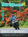 【在庫あり】昭文社 書籍 ツーリングマップルR 2019 中部北陸