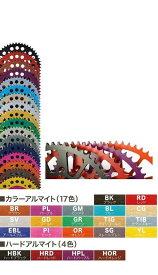 コーケン(旧光研電化) リアスプロケット KOHKENオリジナル 【カラーアルマイト】 カラー:イエロー 丁数:43