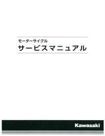 【イベント開催中!】 KAWASAKI カワサキ 書籍 サービスマニュアル (基本版) 【和文】 250TR