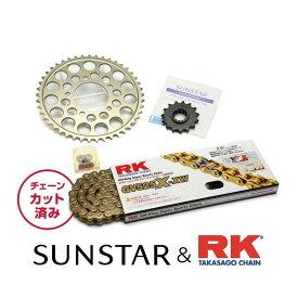 【イベント開催中!】 SUNSTAR サンスター フロント・リアスプロケット&チェーン・カシメジョイントセット チェーン銘柄:RK製GV525X-XW(ゴールドチェーン) ZRX1200 ZRX1200R ZRX1200S