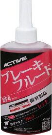 ACTIVE アクティブ ブレーキフルード BF4 容量:210ml