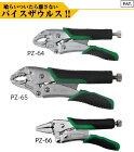 ENGINEERエンジニアその他の工具バイスザウルスタイプ:PZ-64
