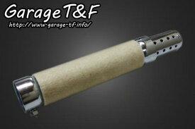 【在庫あり】ガレージT&F バッフル・消音装置 ラグジュアリーインナーサイレンサー