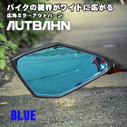 AUTBAHNアウトバーンミラー類広角ドレスアップミラーカラー:ブルー曲げ率:600R親水加工オプション:ありCBR250RR