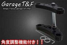 ガレージT&F トップブリッジ トリプルトゥリー(角度調整機能付き) カラー:ブラックアルマイト ドラッグスター1100 ドラッグスター1100クラシック