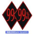 MOTOBLUEZモトブルーズその他グッズ【2枚組】99%ERパッチカラー:ブラック/レッド同色2枚