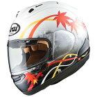 AraiアライフルフェイスヘルメットRX-7X楓[アールエックスセブンエックスカエデ]ヘルメットサイズ:S(55-56cm)