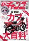 三栄書房SAN-EISHOBO書籍モトチャンプ2019年11月号