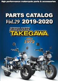SP武川 SPタケガワ 2019-2020 スペシャルパーツ武川 総合カタログ Vol.29