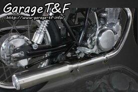 Garage T&F ガレージ T&F ロングステンレス スリップオンマフラーキット SR400 YAMAHA ヤマハ
